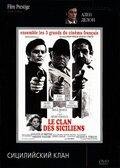 Сицилийский клан / Le Clan des Siciliens ( Анри Вернёй) DVDRip