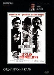 Сицилийский клан (1969)