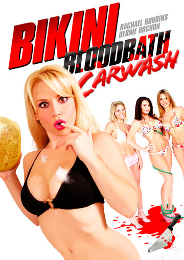 Фильм девушки снимают бикини
