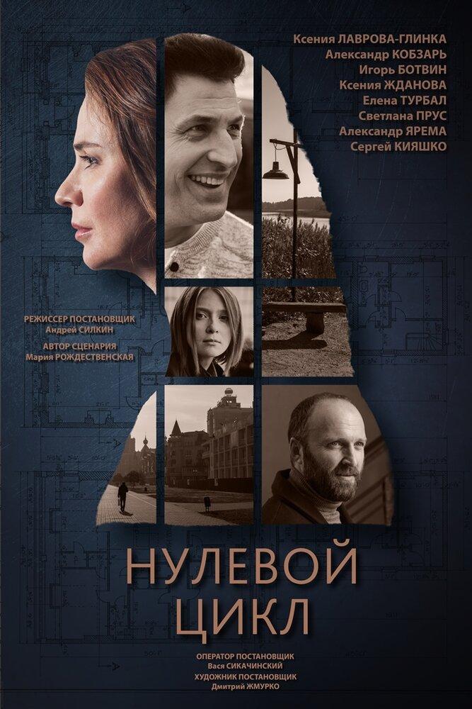 Нулевой цикл (ТВ) (2018)