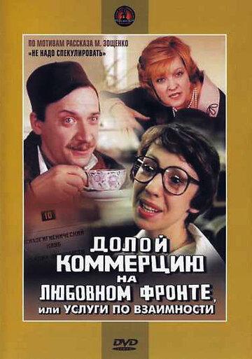 Долой коммерцию на любовном фронте, или Услуги по взаимности (1988)