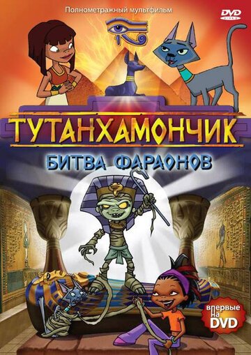 Тутанхамончик (сериал 2003/2008)