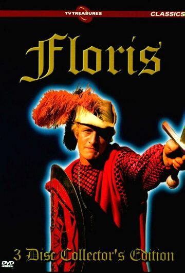 Флорис (1969)