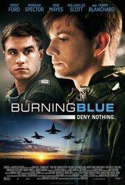 Горящая синева (2013)