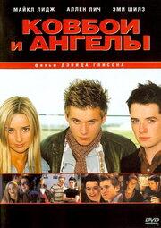 Ковбои и ангелы (2003)