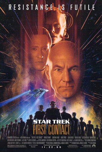 �������� ����: ������ ������� (Star Trek: First Contact)