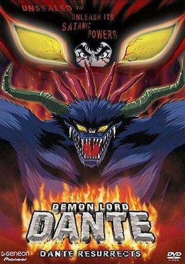 Данте, властелин демонов (2002)