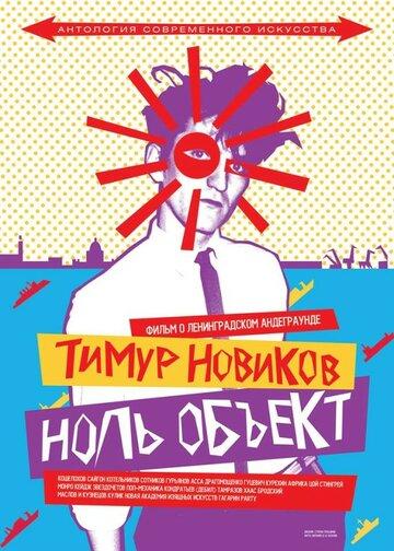Тимур Новиков. Ноль объект