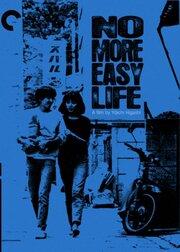 Смотреть онлайн Конец легкой жизни