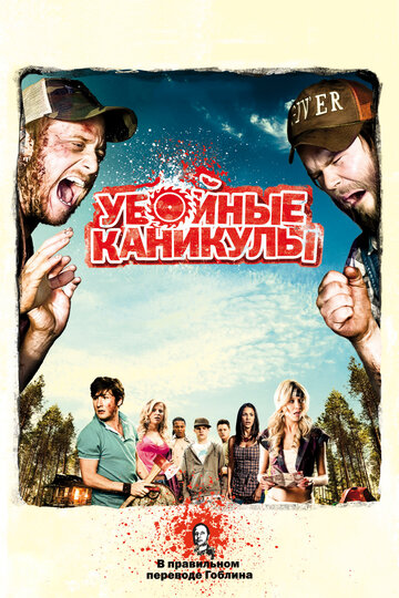 ������� �������� (Tucker and Dale vs. Evil)