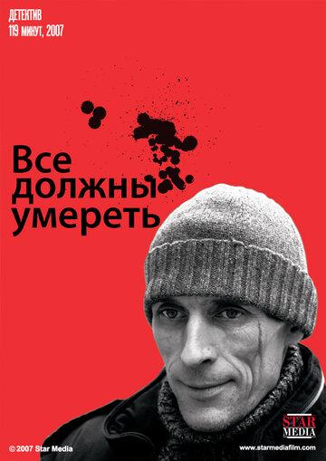 Все должны умереть (2007)