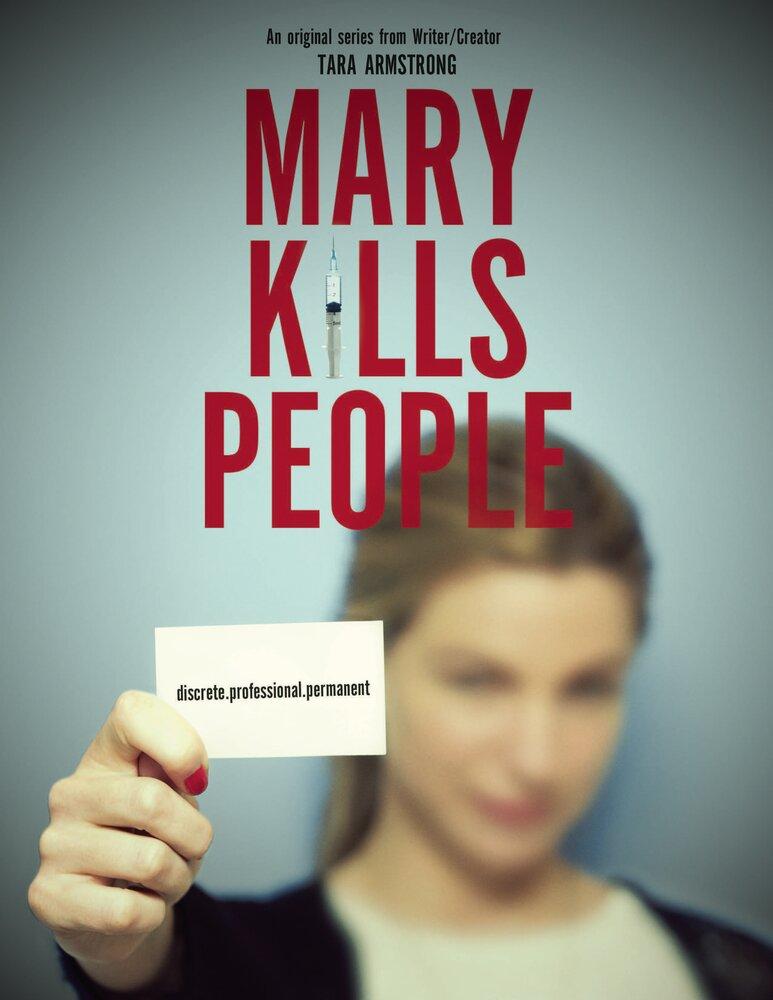 Мэри убивает людей 2017