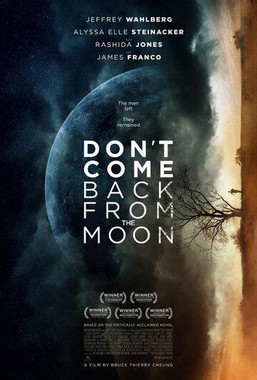 Не возвращайся с луны