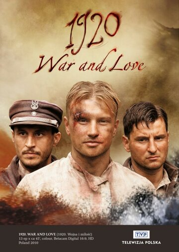 1920 год. Война и любовь
