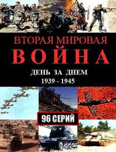 Вторая Мировая. День за днем (выпуски 21-40) (Виктор Правдюк)