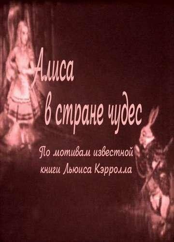 Алиса в Стране чудес (1915) полный фильм онлайн