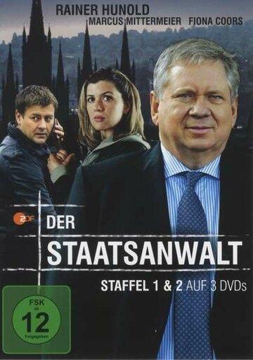 Прокурор (2005)
