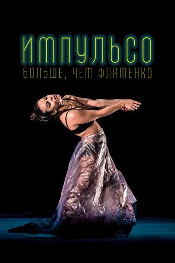 Импульсо: Больше, чем фламенко (2017)