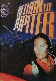 Возвращение на Юпитер (1997)