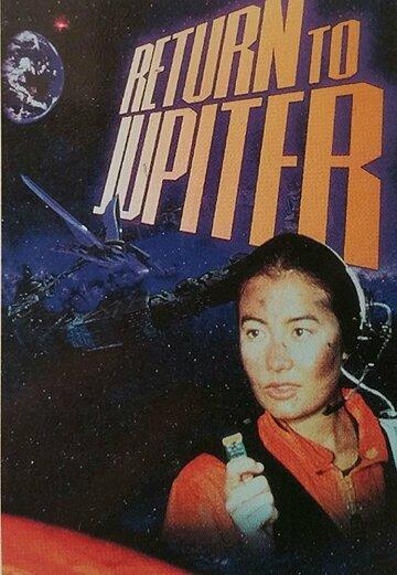 Возвращение на Юпитер (Return to Jupiter)