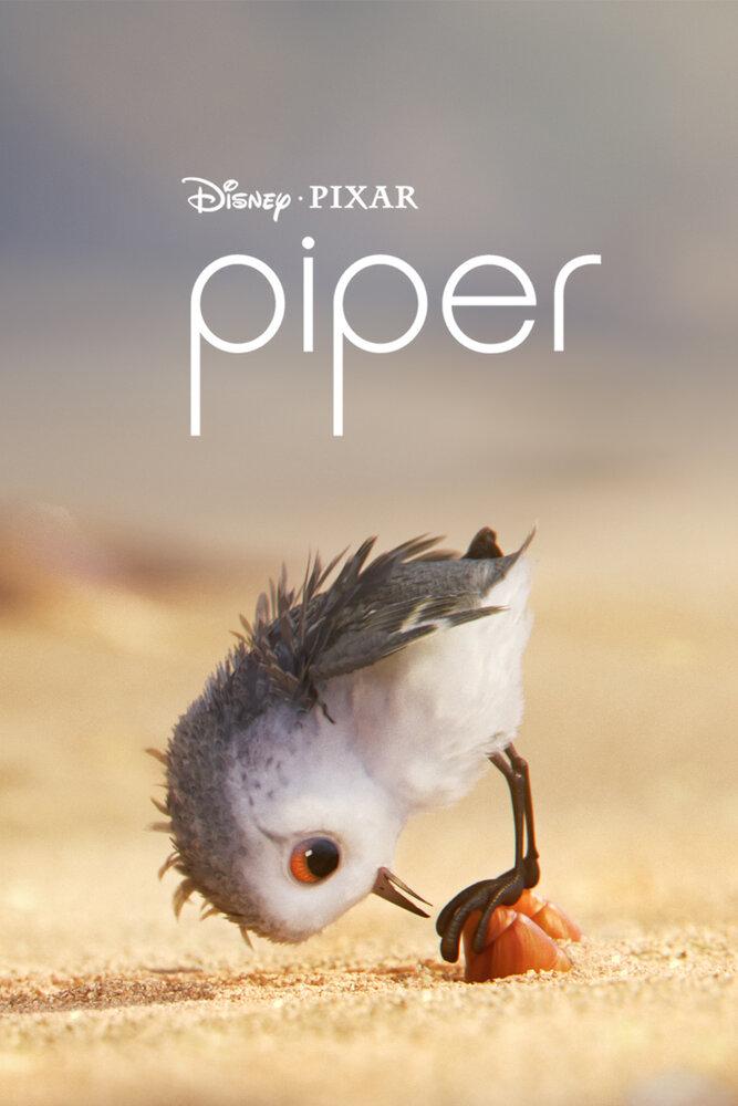 Песочник / Piper (2016)