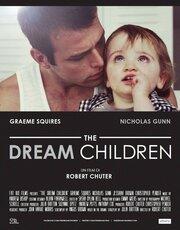 Дитя мечты