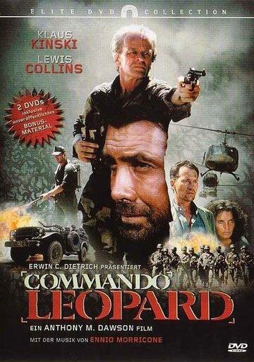Коммандо-леопард (1985)