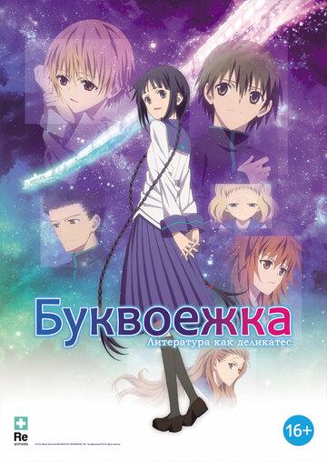 Буквоежка (фильм) (2010)