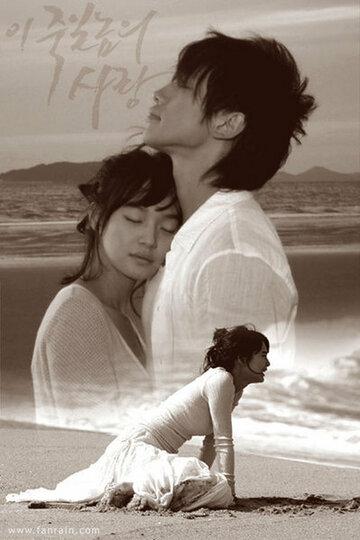 Любовь, которая убивает (2005) полный фильм онлайн