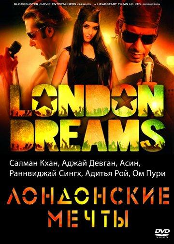 Лондонские мечты / London Dreams (2009)