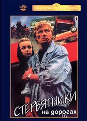 Стервятники на дорогах (1990)