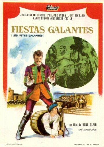 Праздники любви (1965)