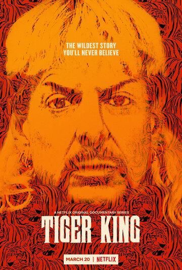 Король тигров: Убийство, хаос и безумие 2020 | МоеКино