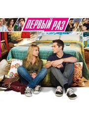 Смотреть В первый раз (2012) в HD качестве 720p