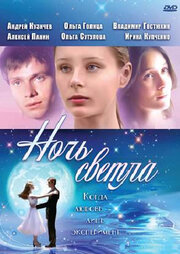 Ночь светла (2004)