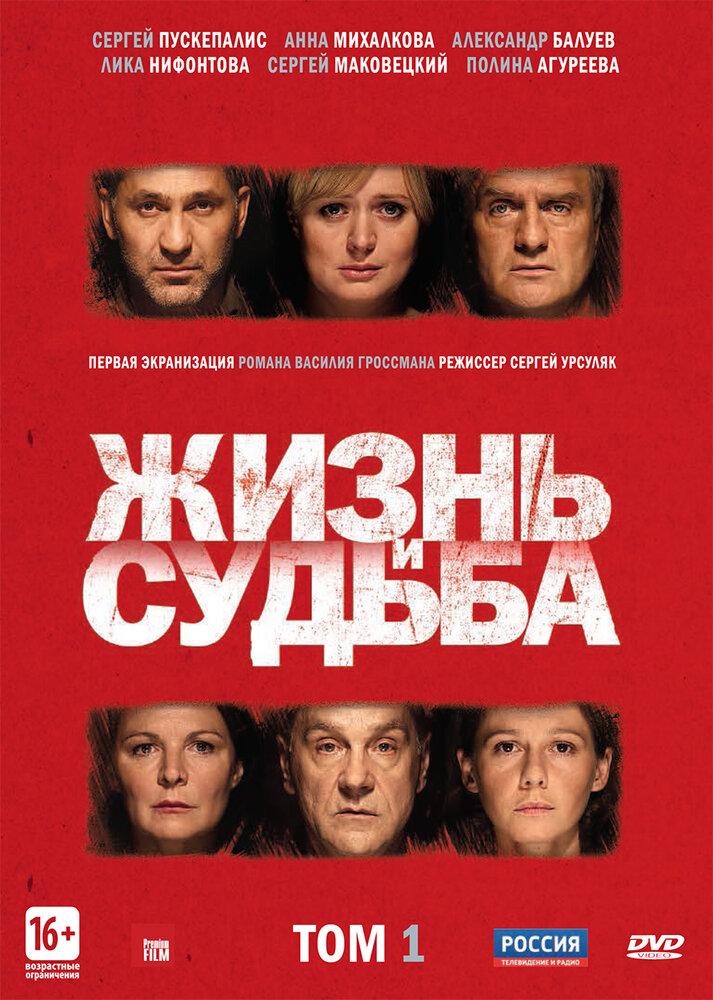 Жизнь и судьба (сериал 2012)
