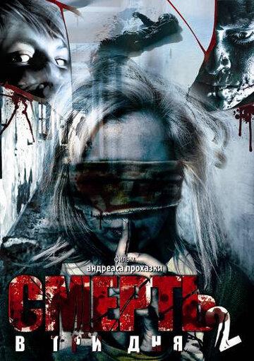 Фильм Смерть в три дня: Часть вторая