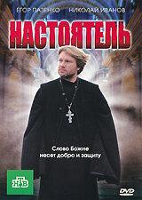 Настоятель (ТВ) 2010   МоеКино