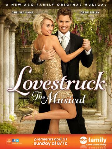 ������� ����������: ������ (Lovestruck: The Musical)
