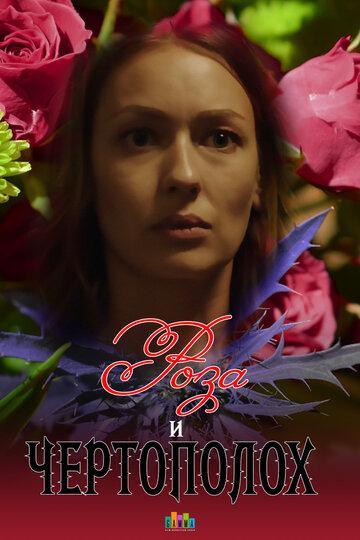 Роза и чертополох (ТВ) (2018)