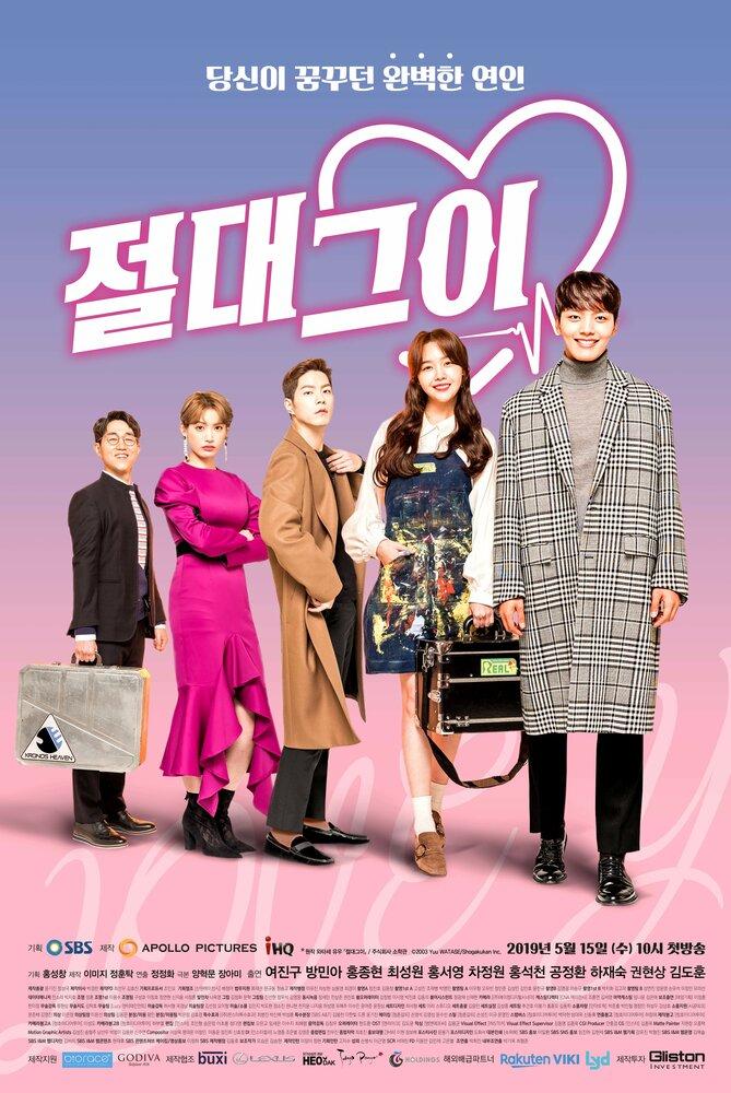 Идеальный парень (корейская версия) дорама