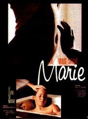 Смотреть онлайн Книга Мари