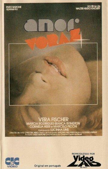 Ненасытная любовь (1984)