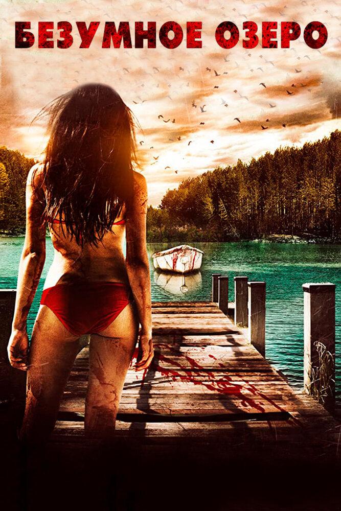 Озеро безумцев