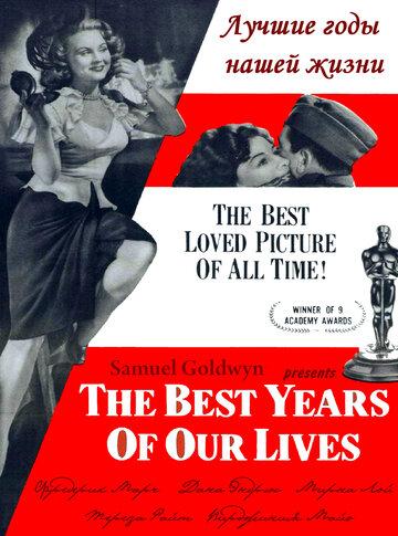 Фильм Лучшие годы нашей жизни