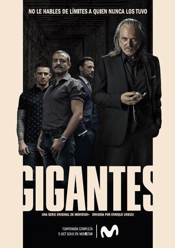 Гиганты (2018)