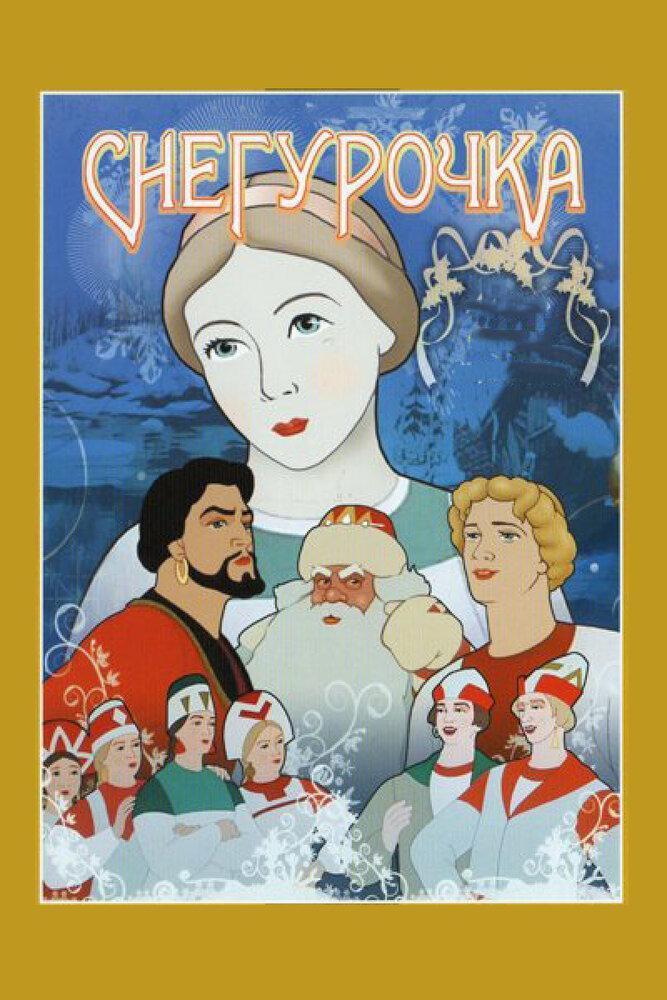 Снегурочка (1952) смотреть онлайн бесплатно в HD качестве