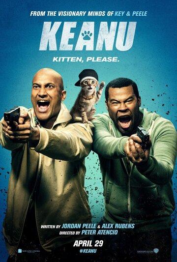 Киану (2016) полный фильм онлайн