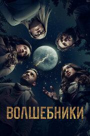 Волшебники (2015)