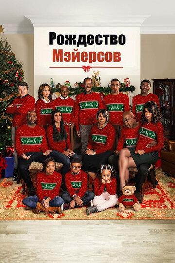 Фильм Рождество Мэйерсов